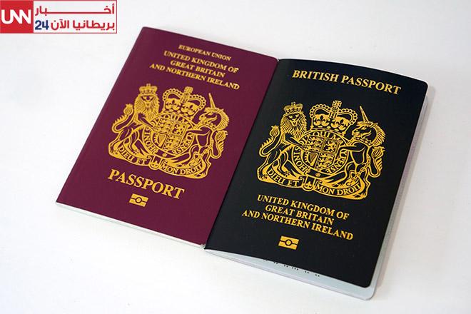 جواز السفر البريطاني الجديد