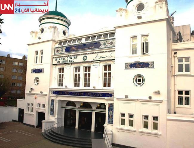 وصف المركز الإسلامي في لندن