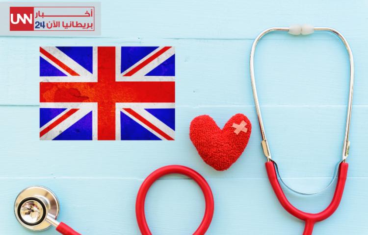 السياحة العلاجية في بريطانيا